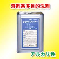 ラピッドクリーナー(溶剤/アルカリ)