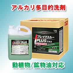 ブレイクスルー(強力多用途洗浄剤)