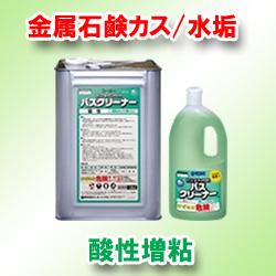 バスクリーナー酸性 18L