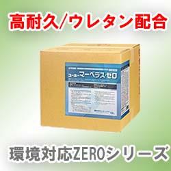 マーベラスゼロ (ウレタン樹脂)18L