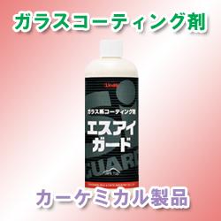 カーケミカル (コーティング剤)
