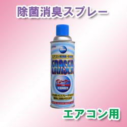 イレーサー・プロ(除菌/消臭)