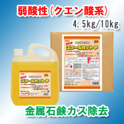スケールカットP(横浜油脂工業)