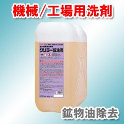 工場用洗剤 (鉱物油/機械油)