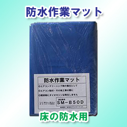 防水作業マット(SM-B50D)