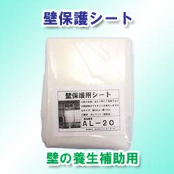 エアコン壁保護用シート(AL-20)