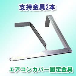 エアコン洗浄シート支持金具(SP-20)