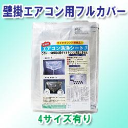 エアコン洗浄シート(壁掛け用)フルカバー