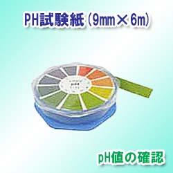 pH試験紙UNIV1ロール(9mm×6m)