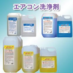 エアコン用洗剤 (洗浄/中和)