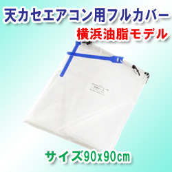 エアコン洗浄シート(天掛/天吊用)フルカバー