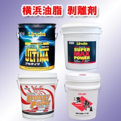 横浜油脂工業��18L 床用剥離剤