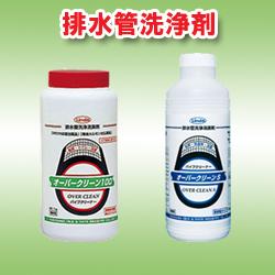 排水管用洗浄剤 (劇物/劇物外)