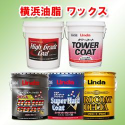 横浜油脂工業��18L 床用ワックス